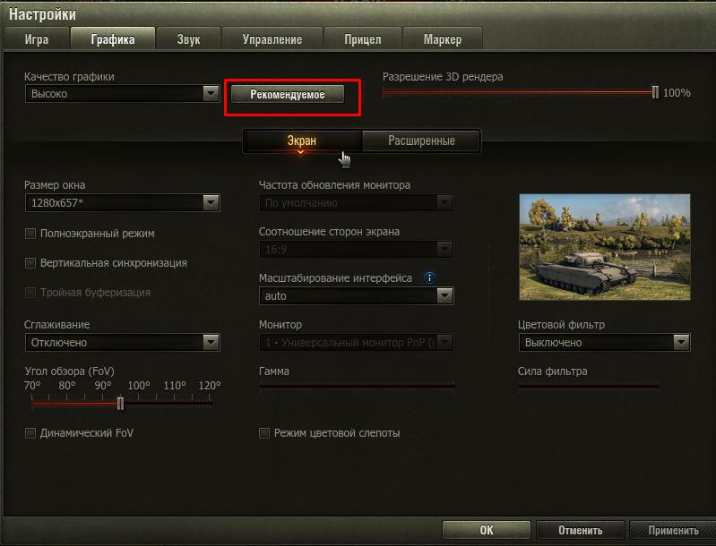 Почему плохой пинг в world of tanks